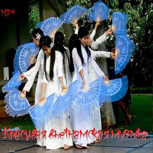Красивая вьетнамская музыка