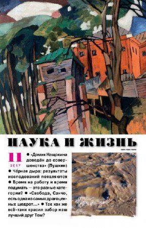 Наука и жизнь №11 (ноябрь 2017)
