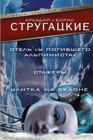 Звезды советской фантастики (8 книг) (2016-2017)