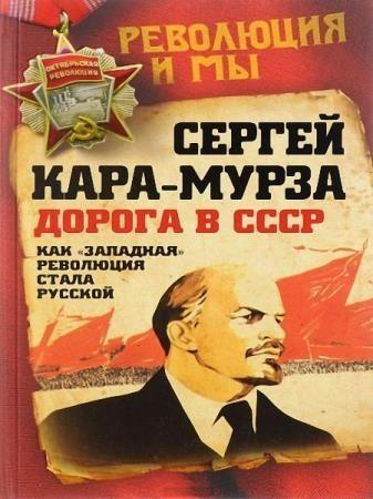 Сергей Кара-Мурза - Дорога в СССР. Как западная революция стала русской