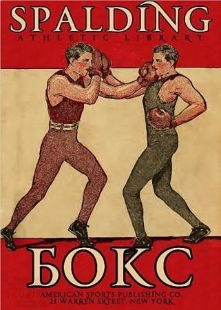 Атлетическая библиотека Спалдинг - Бокс. Правила бокса