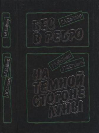 Вайнер Г.А, Словин Л.С. - Бес в ребро. На темной стороне луны (1990)