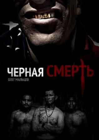 Мальцев О.В - Черная смерть (2016)