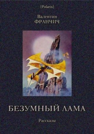Валентин Альбинович Франчич - Безумный лама (2017)