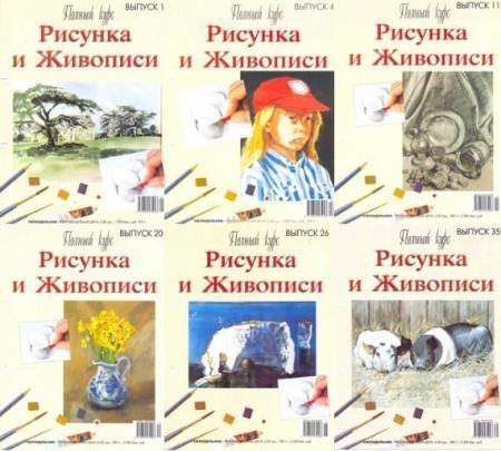 Полный курс рисунка и живописи №1-38 (2007)