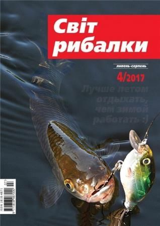Світ рибалки №4 (июль-август 2017)