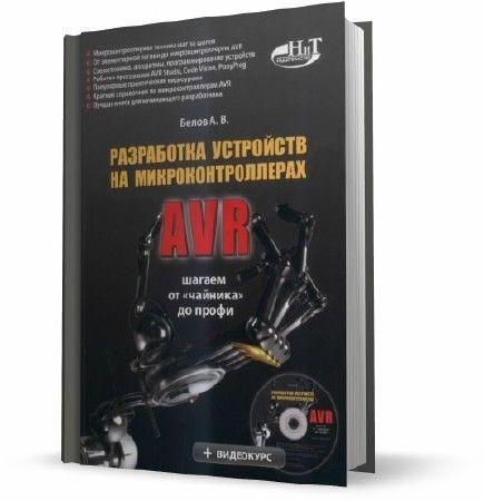 А.В. Белов. Разработка устройств на микроконтроллерах AVR: шагаем от «чайника» до профи + CD