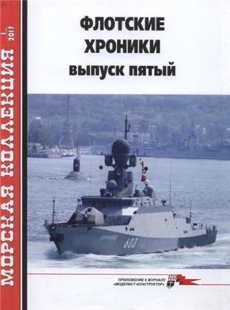 Морская коллекция №1 (2017). Флотские хроники
