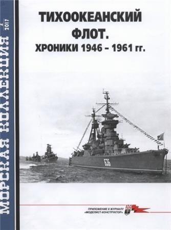 Морская коллекция №2 (2017). Тихоокеанский флот. Хроники 1946-1961 гг.