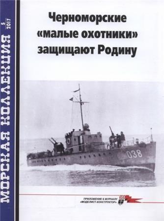 Морская коллекция №5 (2017). Черноморские «малые охотники» защищают Родину