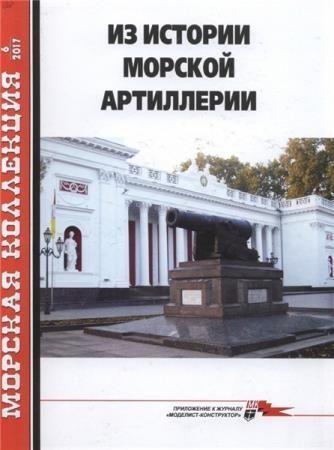 Морская коллекция №6 (2017). Из истории морской артиллерии