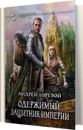 Буревой Андрей - Защитник Империи (Аудиокнига) читает Васенёв Андрей