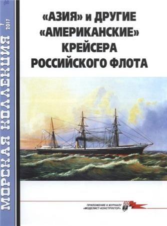 Морская коллекция №7 (2017). «Азия» и другие «американские» крейсера российского флота