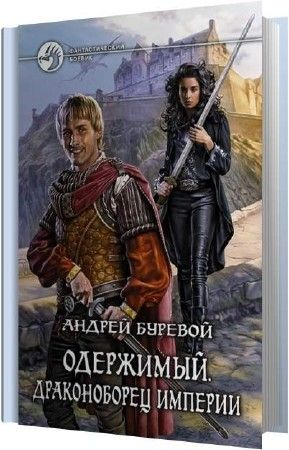 Буревой Андрей - Драконоборец Империи (Аудиокнига)