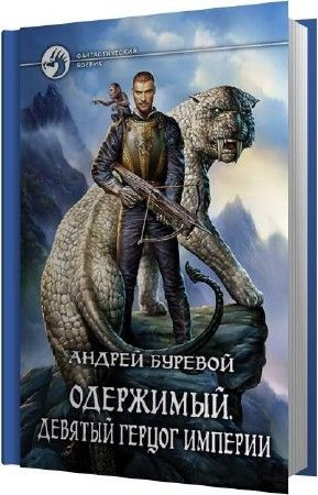 Буревой Андрей - Девятый герцог Империи (Аудиокнига)