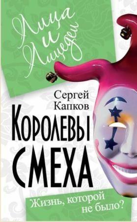 Сергей Капков - Королевы смеха. Жизнь, которой не было? (2011)