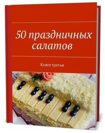 В.Г. Литвинов. 50 праздничных салатов