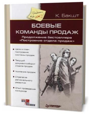 Константин Бакшт. Боевые команды продаж (Аудиокнига )