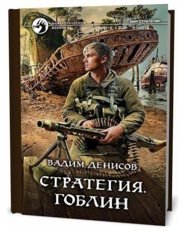 Вадим Денисов. Стратегия. Гоблин