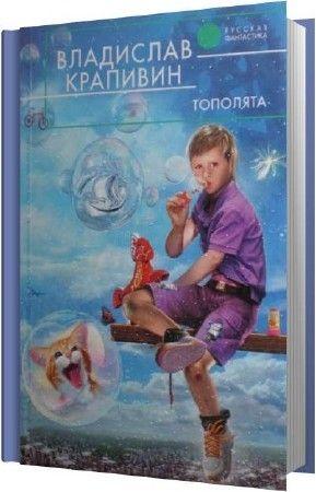 Крапивин Владислав - Тополята (Аудиокнига)