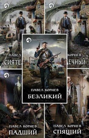 Павел Корнев. Всеблагое электричество. Сборник книг ( 6 томов )