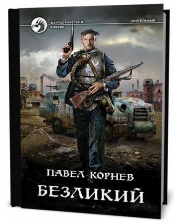 Павел Корнев. Безликий