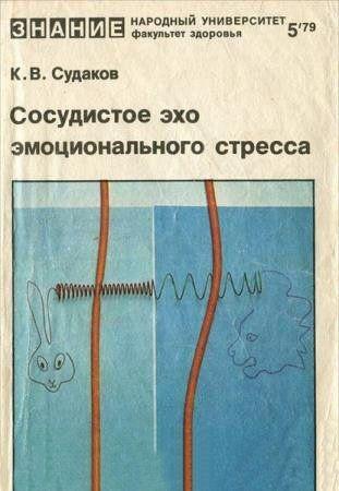 Судаков К.В. - Сосудистое эхо эмоционального стресса