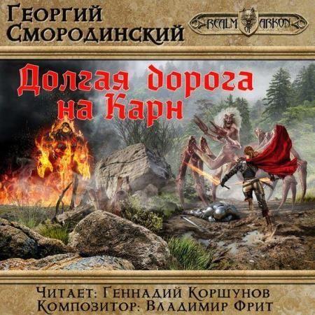 Георгий Смородинский. Семнадцатое обновление 5. Долгая дорога на Карн
