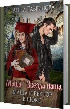 Гаврилова Анна - Маша и Ректор в шоке (Аудиокнига)