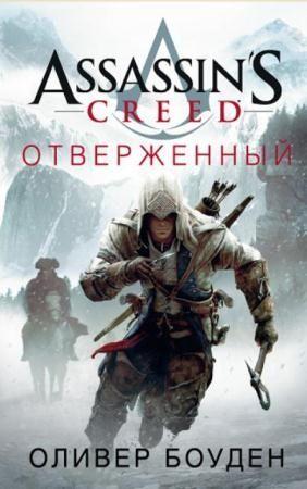Assassin's Creed (Кредо Ассасина) (9 книг) (2016-2017)