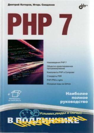 Дмитрий Котеров, Игорь Симдянов - PHP 7. Наиболее полное руководство (3-е издание) (2016)