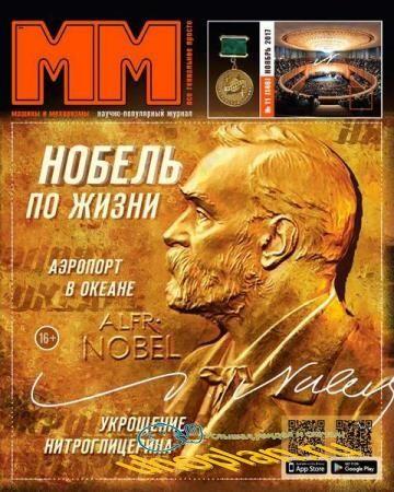 Машины и механизмы №11 (ноябрь 2017)