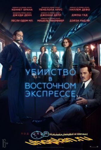 Убийство в Восточном экспрессе / Murder on the Orient Express.2017