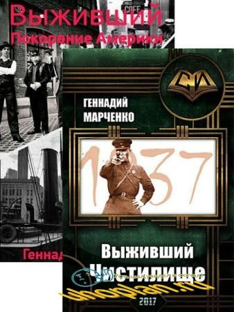 Геннадий Марченко. Выживший. Сборник книг