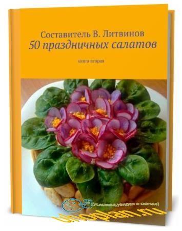 В.Г. Литвинов. 50 праздничных салатов ( Книга вторая )