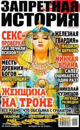 Запретная история №24 (декабрь 2017)