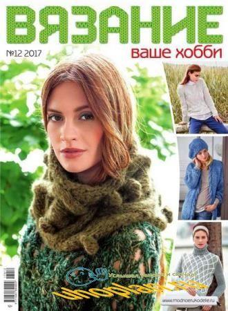 Вязание - ваше хобби №12 (декабрь 2017)