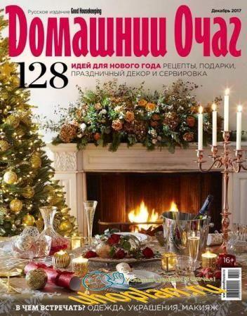 Домашний очаг №12 (декабрь 2017) Россия
