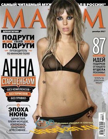 Maxim №12 (декабрь 2017) Россия