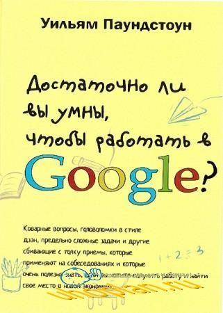 Паундстоун Уильям - Достаточно ли вы умны, чтобы работать в Google?