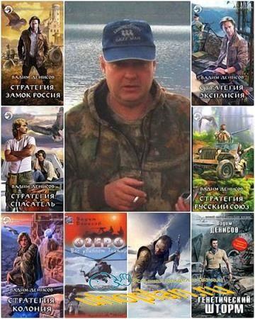 Вадим Денисов - Сборник сочинений (23 книги)