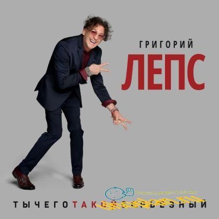 Григорий Лепс - ТыЧегоТакойСерьёзный (2017)
