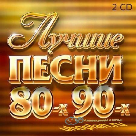 VA - Лучшие Песни 80-х 90-х (2017)