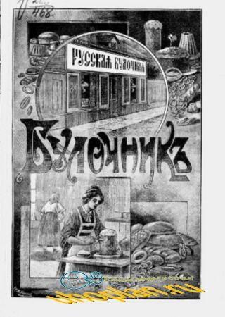 Маслов Н.Н. - Булочник (1905)