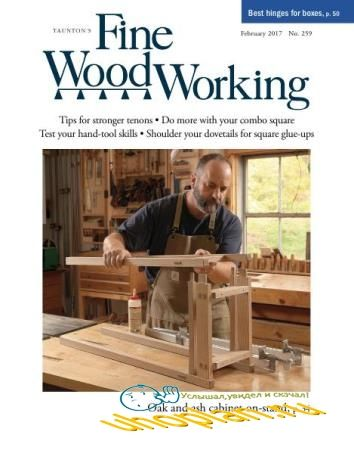 Fine Woodworking №259  (2017)