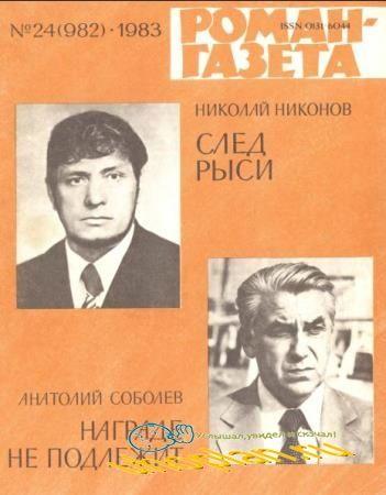 Роман-газета №9 номеров  (1983)