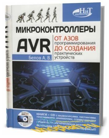 А.В. Белов. Микроконтроллеры AVR. От азов программирования до создания практических устройств