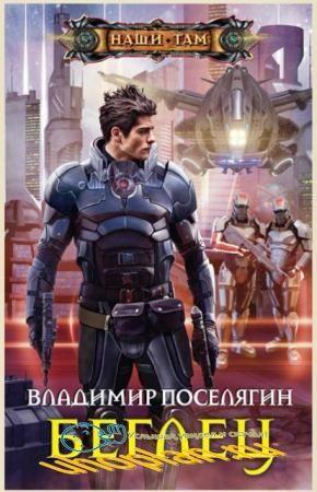 Владимир Поселягин - Собрание сочинений (54 книги) (2012-2017)