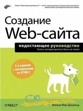 Метью Мак-Дональд - Создание Web-сайта. Недостающее руководство. 3-е издание