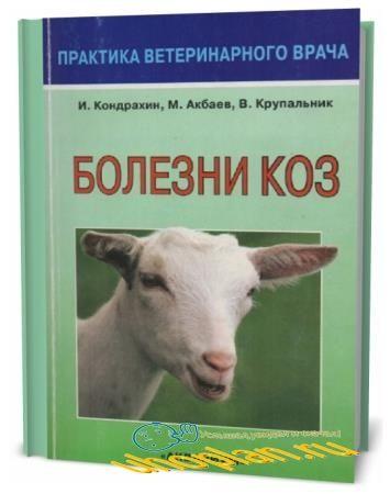 И.П. Кондрахин. Болезни коз